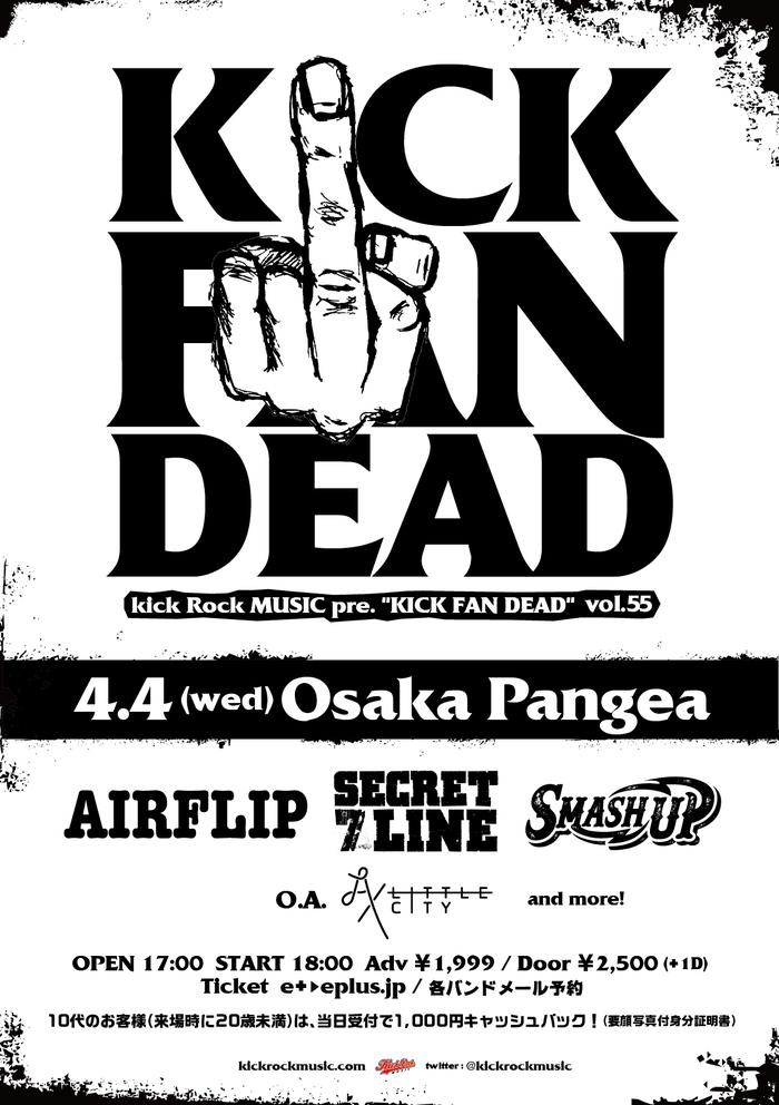 """Kick Rock MUSIC""レーベル・イベント""KICK FAN DEAD vol.55""に、SECRET 7 LINE、AIRFLIP、SMASH UP出演決定!"