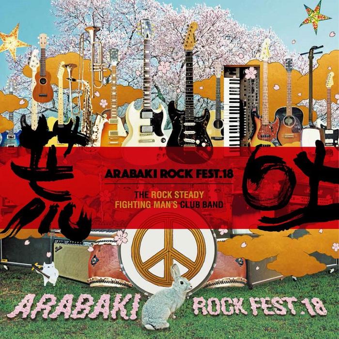 """ARABAKI ROCK FEST.18""、第4弾出演アーティストにMAN WITH A MISSIONら14組&出演日発表!前後夜祭も開催!"