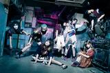 "BiS、3/7リリース『WHOLE LOTTA LOVE/DiPROMiSE』""新体制""/""プー・ルイ&カミヤサキ ラスト""ダブルA面2曲をSoundCloudにてフル公開!ジャケ写公開も!"