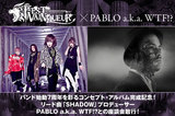FEST VAINQUEUR×PABLO a.k.a. WTF!?座談会公開!バンド始動7周年を彩るコンセプト・アルバム完成記念!リード曲「SHADOW」プロデューサーとの座談会敢行!