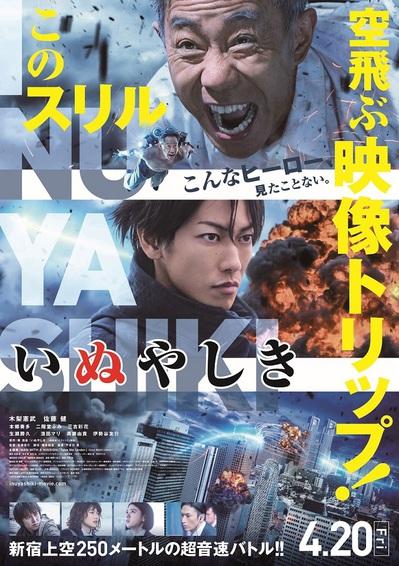 inuyashiki_poster.jpg