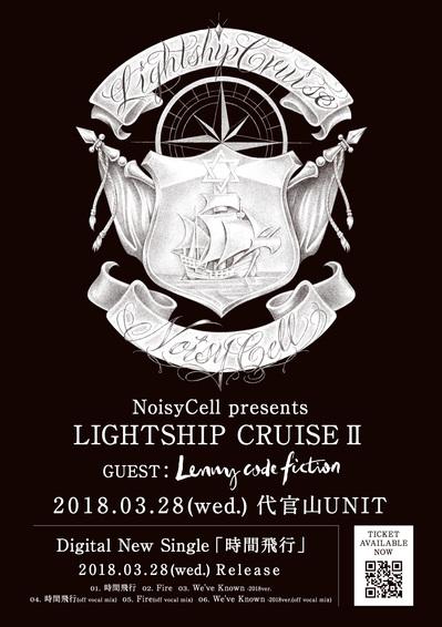 lightshipcruise2.jpg