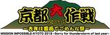 """10-FEET主催恒例イベント""""京都大作戦""""、今年も開催決定!"""