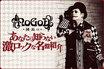 NoGoD、団長(Vo)のコラム「あなたの知らない激ロックな名盤紹介」第2回公開!今回は90年代初頭に新しいヘヴィネス、ラウドロックを提示したHELMETの1stアルバムを紹介!