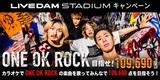 "ONE OK ROCK、楽曲を歌って採点合計""109,690点""を目指す""ONE OK ROCK sing with LIVE DAM STADIUM ライブチケットプレゼントキャンペーン""開催決定!"