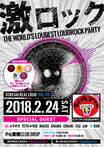 本日17時スタート!2/24大阪激ロックDJパーティー@心斎橋DROP、当日券発売決定!
