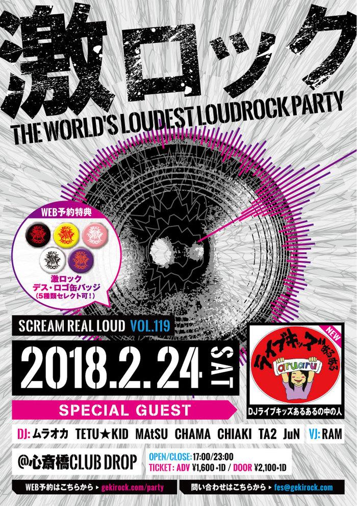 17時~スタート!DJライブキッズあるあるの中の人、ゲスト出演!2/24大阪激ロックDJパーティー、タイムテーブル公開!