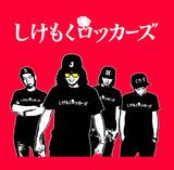 しけもくロッカーズ、4/25に初の単独作品にして初のフル・アルバム『BLOODY ASHTRAY〜血まみれのアッシュトレイ〜』リリース決定!