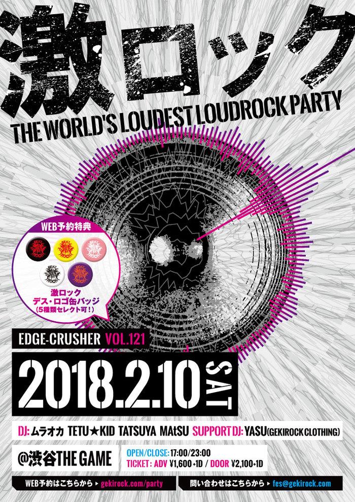 本日17時スタート!2/10東京激ロックDJパーティー@渋谷THE GAME、当日券発売決定!