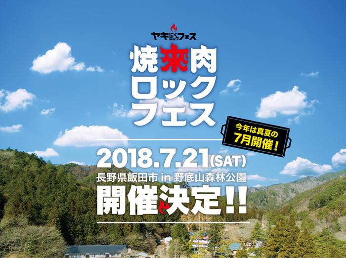 """""""焼來肉ロックフェス2018""""、長野県野底山森林公園にて開催決定!今年は真夏の7/21開催!"""