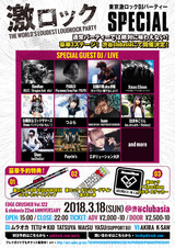 Isam(MAKE MY DAY/INCEPTION OF GENOCIDE)、エボリューション大沢よりビデオ・コメント到着!3/18東京激ロックDJパーティー・スペシャル@渋谷clubasia出演!