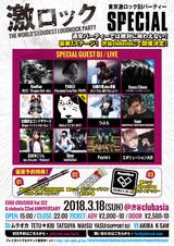 3/18東京激ロックDJパーティー・スペシャル@渋谷asia、タイムテーブル公開!名阪新激ロックDJ、ゲキクロ&ロカホリDJも参戦決定!