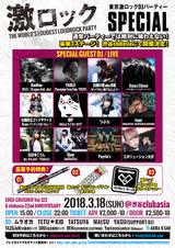 3/18東京激ロックDJパーティー・スペシャル@渋谷clubasiaにてゲキクロ特別出店、出張ロカホリ決定!