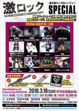 つぶらよりビデオ・コメント到着!3/18東京激ロックDJパーティー・スペシャル@渋谷clubasia出演!
