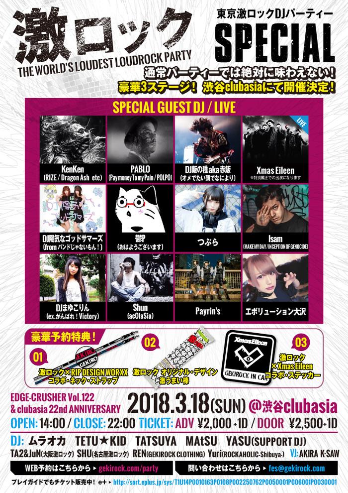 3/18東京激ロックDJパーティー・スペシャル@渋谷clubasia、豪華3ステージのフロア・マップ公開!予約殺到のため、1時間早め14時より開演が決定!