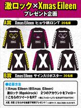 3/18東京激ロックDJパーティー・スペシャル@渋谷asiaにも出演、Xmas Eileenのヒョウ柄ロンT&サイン入りポスター抽選で合計50名にプレゼント!