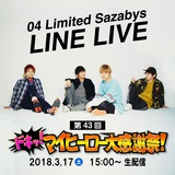 04 Limited Sazabys、3/17にニュー・シングル『My HERO / 夕凪』リリース記念LINE LIVEを急遽生配信!