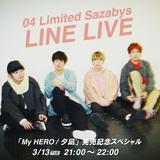 04 Limited Sazabys、3/13にLINE LIVEにてニュー・シングル『My HERO / 夕凪』リリース記念特番配信決定!Twitter投稿プレゼント・キャンペーンも!