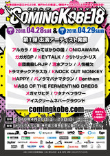 """神戸の日本最大級チャリティー・イベント""""COMING KOBE18""""、KNOCK OUT MONKEYら今度こそ第1弾出演アーティスト18組発表!"""
