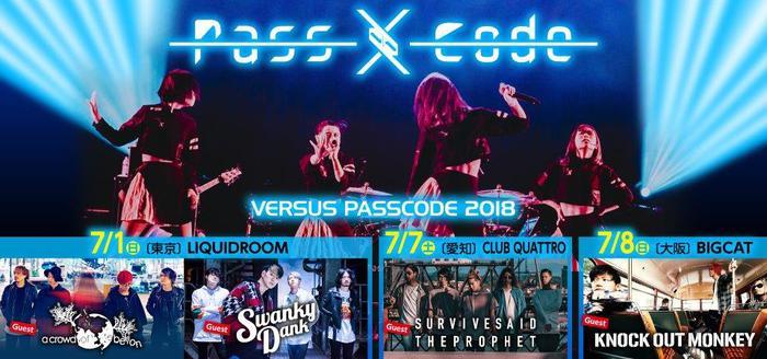 PassCode、7月にサバプロ、a crowd of rebellion、ノクモン、SWANKY DANK迎え対バン・ツアー開催決定!5/23に3rdシングル・リリースも!