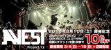 Zephyren presents A.V.E.S.T project vol.12、3/10開催記念 Zephyren TOKYO/ゲキクロでの10%OFF キャンペーンがスタート!当日スナップを今年も実施決定!