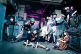 BiS、3/7リリース『WHOLE LOTTA LOVE / DiPROMiSE』よりプー・ルイ参加のラスト楽曲「DiPROMiSE」MV公開!