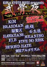 "BRAHMAN、HAWAIIAN6、MEANING、F.I.Bら出演!8/19京都KBSホールにて""KiM & KYOTO MUSE presents 武骨夜""開催決定!"