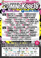 """神戸の日本最大級チャリティー・イベント""""COMING KOBE18""""、第2弾出演アーティスト発表!HEY-SMITH、STANCE PUNKS、AIRFLIP、FIVE NEW OLDら決定!"""