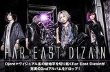Djent+V系の新地平を切り拓くFar East Dizainのインタビュー&動画メッセージ公開!バンドとして完成の域に入ってきた充実の2ndフル・アルバムを明日3/28リリース!