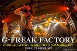 G-FREAK FACTORYのライヴ・レポート公開!バンドの屋台骨を10年間支え続けたSeitarou Iesaka(Dr)ラスト公演となった、レコ発ファイナル・ワンマンをレポート!