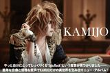 "KAMIJOのインタビュー公開!""Epic Rock""と銘打つ大胆且つ徹底した美学のもとに、重厚な音像&優雅な歌声で独自の異世界生み出すニュー・アルバムを3/21リリース!"