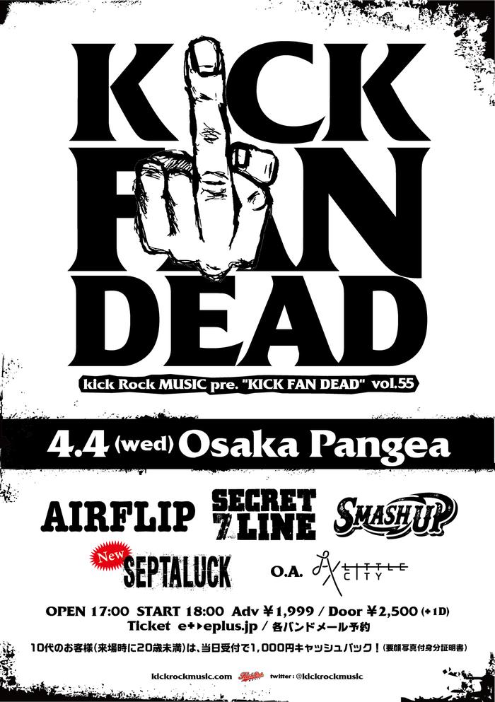 "AIRFLIP、SECRET 7LINEら出演""Kick Rock MUSIC""レーベル・イベント""KICK FAN DEAD vol.55""、SEPTALUCKの出演が決定!"