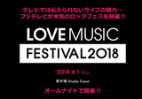 """フジテレビ音楽番組""""Love music""""がフェス初開催!Dragon Ash、Dizzy Sunfistら出演!"""