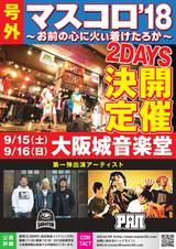 "SABOTEN×PAN主催フェス""MASTER COLISEUM '18""、9/15-16に2デイズ開催決定!"