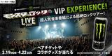"""ホルモン、coldrain、Dizzy Sunfistら出演!""""モンスターロック LIVE 2018""""のVIPパスやオリジナル・グッズが当たるキャンペーンが決定!"""