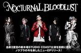 NOCTURNAL BLOODLUSTのインタビュー公開!2度目の新木場STUDIO COAST公演目前!三者三様の楽曲揃え、進化したバンドの今を表すニューEPを明日3/7リリース!