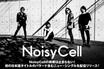 NoisyCellのインタビュー&動画メッセージ公開!初の日本語タイトルのバラードを表題に据えた、異なる魅力を持つ3曲をパッケージした配信シングル『時間飛行』を3/28リリース!