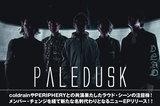 福岡発ポスト・ハードコア、Paleduskのインタビュー&動画公開!coldrainやPERIPHERYとの共演果たしたラウド・シーン注目株が、新体制第1弾EPを3/14リリース!