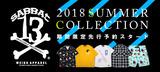 【予約受付本日迄!】SABBAT13、最新コレクションの期間限定予約受付中!アロハ・シャツ&ショーツやS/Sパーカー、Tシャツなど注目のアイテムが登場!