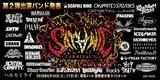 """PIZZA OF DEATH主催イベント""""SATANIC CARNIVAL'18""""、第2弾出演アーティストにベガス、ロットン、G4N、フォーリミ、ジーフリ、HNIBら20組決定!"""