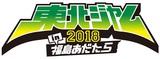 "Ken Yokoyama、ヘイスミ、G4N、NAMBA69らが出演!5/12に""東北ジャム2018 in 福島あだたら""開催決定!"