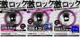 入場無料券を6組12名にプレゼント!4/14東京、4/22名古屋、5/3名古屋激ロックDJパーティーに無料で行くチャンス!