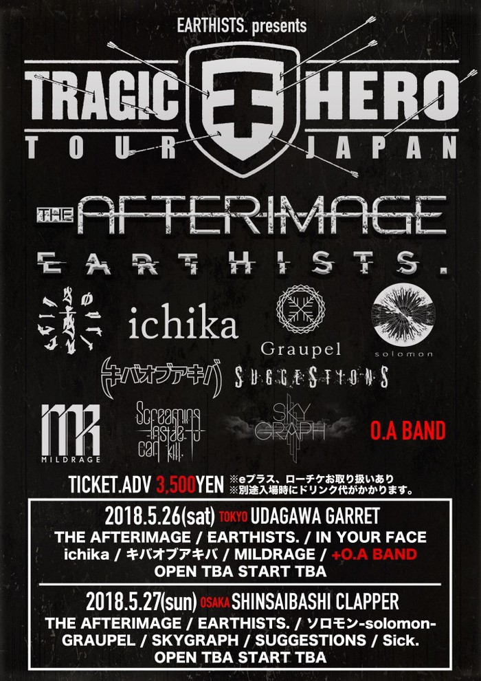 Earthists.主催のTHE AFTERIMAGE来日公演、サポート・アクトにキバオブアキバ、Sick.、SKYGRAPHら出演決定!
