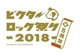 """Dragon Ash、ROTTENGRAFFTYら出演の""""ビクターロック祭り2018""""、当日サテライト・スタジオからLINE LIVE生配信決定!場内マップも公開!"""
