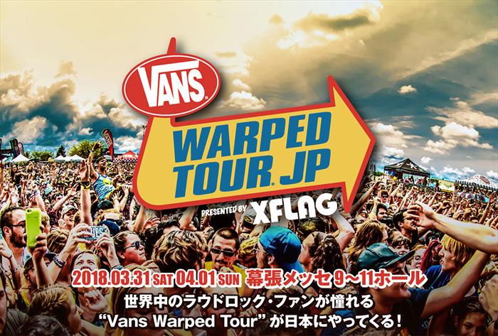 """【フォロー&RTで応募】""""Warped Tour Japan""""のTシャツ各サイズ1枚ずつ計4名にプレゼント!KORN、PROPHETS OF RAGEのインタビュー含む特設ページ公開中!"""