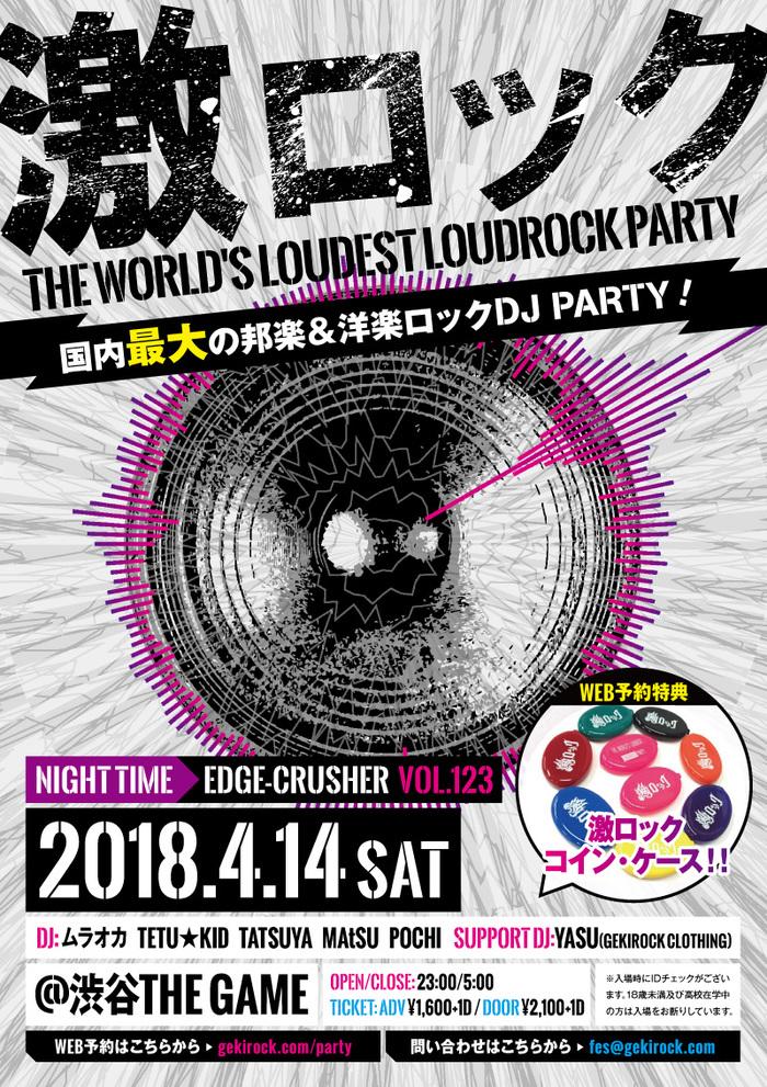 4/14開催 東京激ロックDJパーティーのタイムテーブル公開!準レギュラーDJ POCHIも出演!