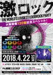 【当日券あり!】本日4/22開催の大阪激ロック120回目記念DJパーティー@心斎橋CLUBDROP、当日券の販売が決定!