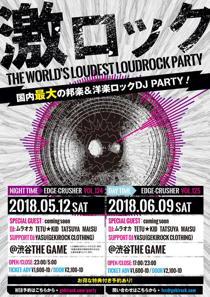 東京激ロックDJパーティー@渋谷THE GAME 、5/12ナイトタイム、6/9デイタイムにて開催決定!お得な特典付き予約もスタート!