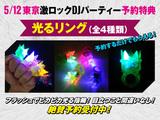 暗闇で輝く!光るリング(全4種)が5/12東京激ロックDJパーティー@渋谷THE GAME予約特典に決定!