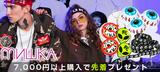 MISHKA(ミシカ)のアイテムを含む7,000円以上のご購入でキーホルダー、シューレースなどが貰えるキャンペーン実施中!